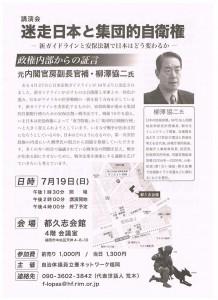 柳澤講演会