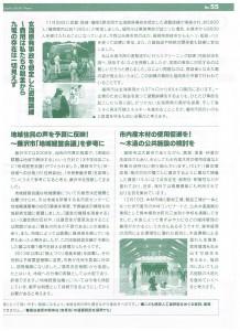会派ニュース(3p)160130 001