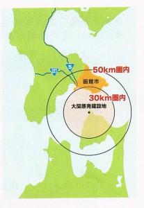 函館市の避難路160420 001