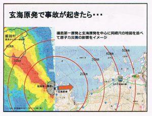 玄海原発から福岡市の距離(市資料)140222 001