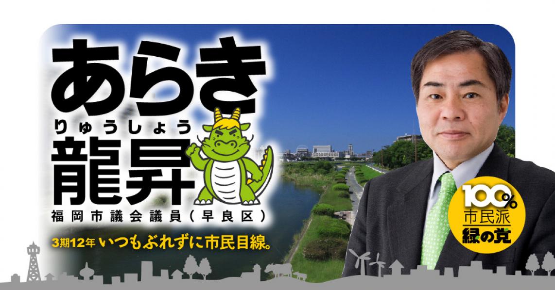 福岡市議会議員(早良区) あらき龍昇