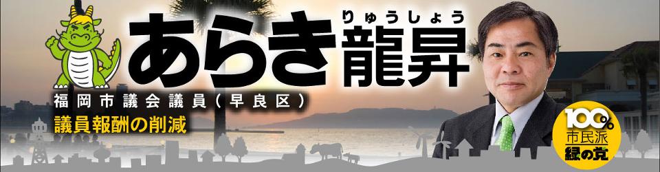 あらき龍昇ホームページ