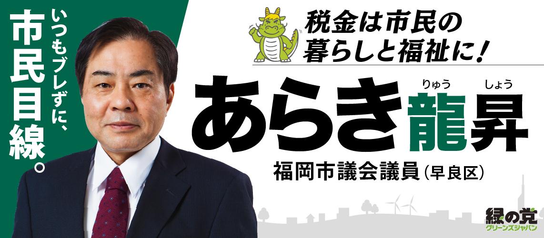 福岡市議会議員 あらき龍昇