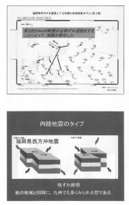 地震シンポジウム[1/3]
