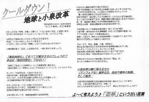 みどり福岡・「小泉改革」を問う街頭情宣[1/2]
