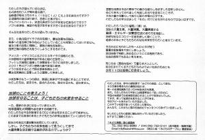 みどり福岡・「小泉改革」を問う街頭情宣[2/2]